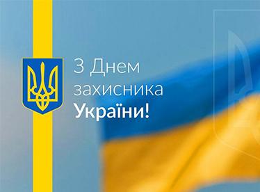 UATRAVA вітає з Днем захисника України