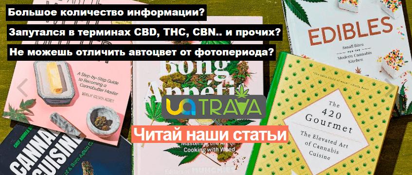 Статьи гроушопа UATRAVA.com