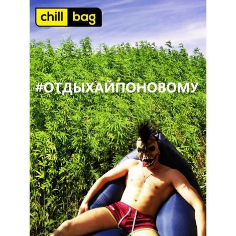 ChillBag (Волшебный Раста-Диван)