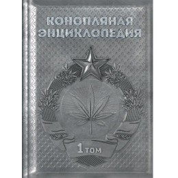 Конопляная энциклопедия 2013 - 1 том