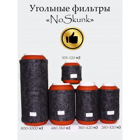 Угольный фильтр NoSkunk