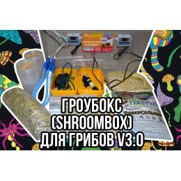 Гроубокс для грибов (v3.0)