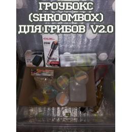 Гроубокс для грибов (v2.0)