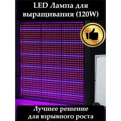 LED панель (315x310 мм) 120W