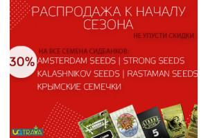Распродажа к началу сезона - Скидка 30% на все семена сидбанков...