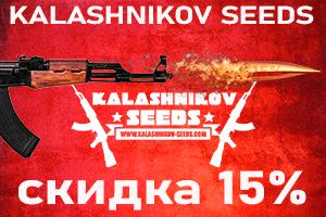 Скидка 15% на семена от Kalashnikov Seeds